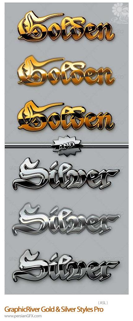 دانلود استایل طلایی و نقره ای از گرافیک ریور - GraphicRiver Gold & Silver Styles Pro