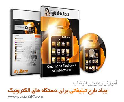 دانلود Digital Tutors Creating an Electronics Ad in Photoshop - آموزش ایجاد طرح تبلیغاتی برای دستگاه های الکترونیک با فتوشاپ