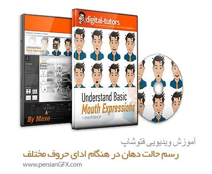 دانلود آموزش انیمیشن سازی و طراحی کارکتر در فتوشاپ، آموزش رسم حالت دهان هنگام ادای کلمات از دیجیتال تتور - Digital Tutors Drawing Phoneme Mouth Expressions