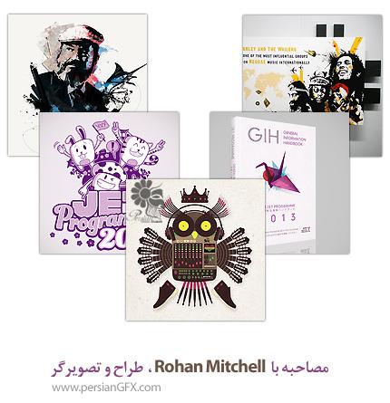 مصاحبه با Rohan Mitchell ، طراح و تصویرگر