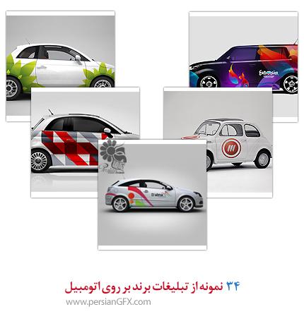 34 نمونه از تبلیغات برند بر روی اتومبیل