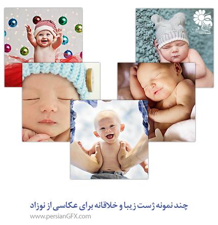 چند نمونه ژست زیبا و خلاقانه برای عکاسی از نوزاد