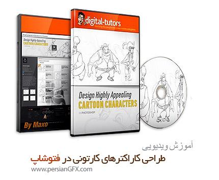 دانلود آموزش طراحی کاراکترهای کارتونی در فتوشاپ از تات پلاس - Digital Tutors Designing Appealing Cartoon Characters in Photoshop