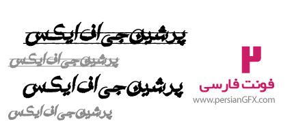 دانلود فونت فارسی فرزیان - A Farzian