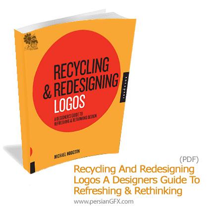 دانلود کتاب الکترونیکی بازیافت و طراحی مجدد آرم و لوگو: راهنمای طراحی برای تازه کردن و بازاندیشی - Recycling and Redesigning Logos: A Designer's Guide to Refreshing & Rethinkin