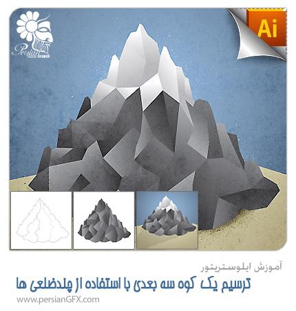 آموزش ایلوستریتور - ترسیم یک کوه سه بعدی با استفاده از چندضلعی ها در ایلوستریتور
