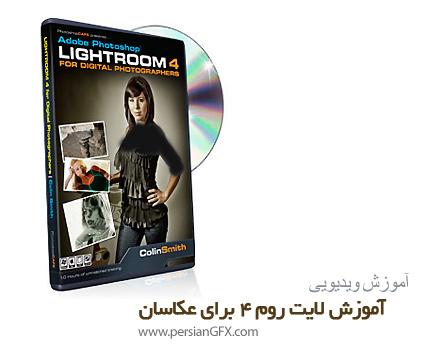 دانلود PhotoshopCAFE Lightroom 4 for Digital Photographers - آموزش لایت روم 4 برای عکاسان