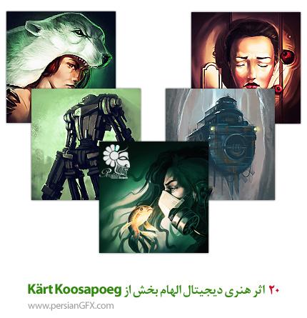 20 اثر هنری دیجیتال الهام بخش از Kärt Koosapoeg