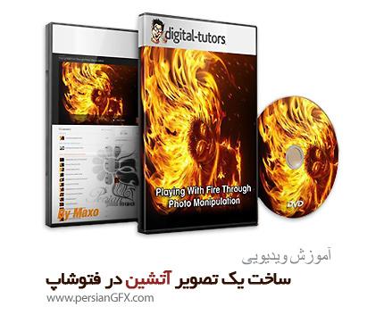 دانلود آموزش ساخت یک تصویر آتشین در فتوشاپ از دیجیتال تتور - Digital Tutors Playing with Fire Through Photo Manipulation
