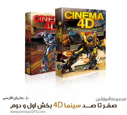 مجموعه بزرگ آموزش صفر تا صد سینما 4D به زبان فارسی از سطح مقدماتی تا پیشرفته بخش دوم - Cinema 4D Toutorials Pack 0-100