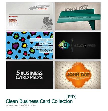 دانلود مجموعه تصاویر لایه باز قالب آماده کارت ویزیت فانتزی - Clean Business Card Collection
