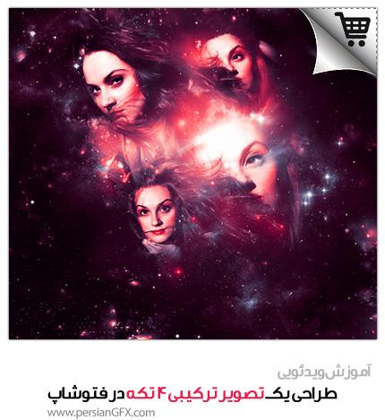 خرید آموزش ویدئویی طراحی یک تصویر ترکیبی چهارتکّه در فتوشاپ به زبان فارسی
