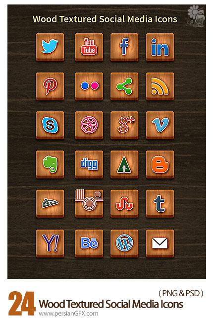 دانلود آیکون رسانه اجتماعی با بافت چوبی -24 Wood Textured Social Media Icons