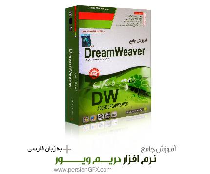 آموزش جامع نرم افزار دریم ویور، Draem Weaver - کاملا فارسی از مقدماتی تا پیشرفته