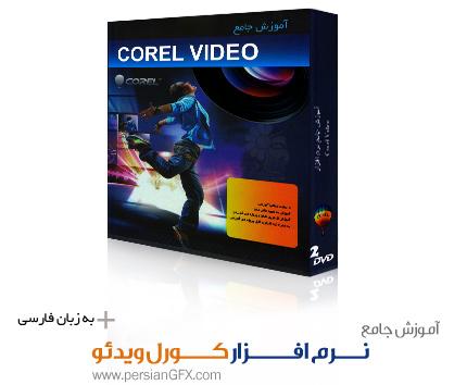 آموزش جامع نرم افزار کورل ویدئو Corel Video