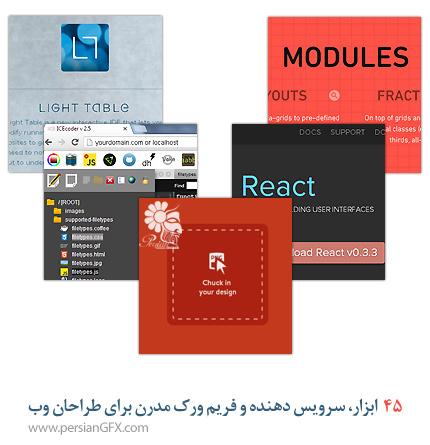 45 ابزار، سرویس دهنده و فریم ورک مدرن برای طراحان وب