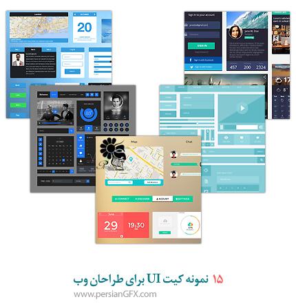 15 نمونه کیت UI برای طراحان وب