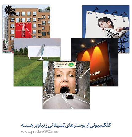 کلکسیونی از پوسترهای تبلیغاتی زیبا و برجسته