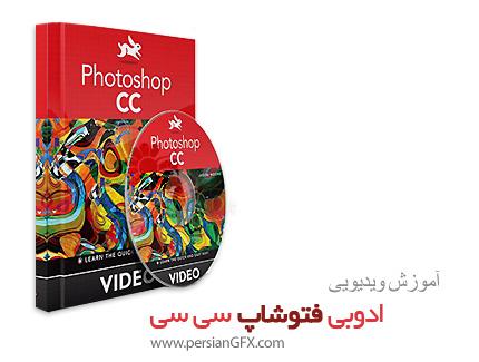 دانلود آموزش فتوشاپ سی سی: یک شروع سریع - Peachpit Photoshop CC: Video QuickStart