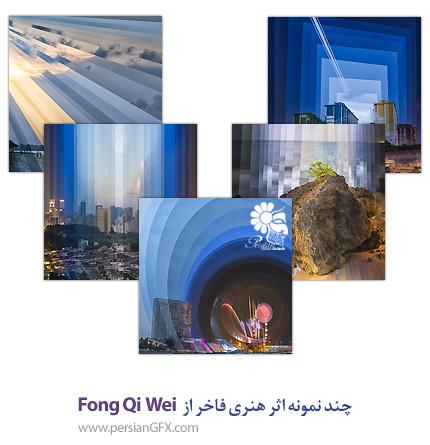چند نمونه اثر هنری فاخر از Fong Qi Wei