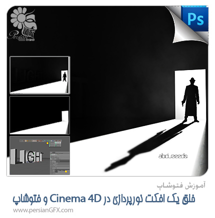 آموزش فتوشاپ - خلق یک افکت نورپردازی در Cinema 4D و فتوشاپ
