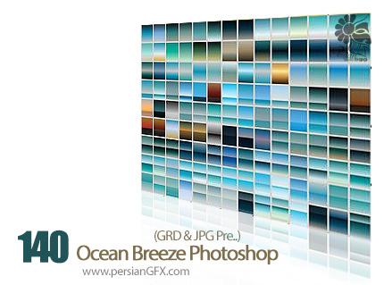 مجموعه ی زیبا از گرادینت رنگ اقیانوس برای فتوشاپ - 140 Ocean Breeze Photoshop Gradients