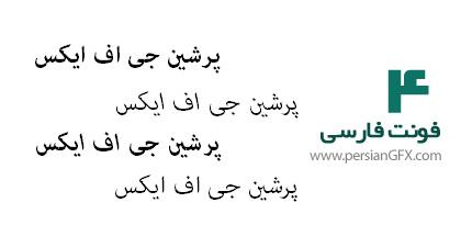 دانلود فونت فارسی ادوبی عربیک - Adobe Arabic