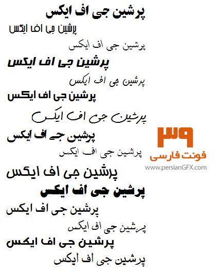 دانلود 39 فونت فارسی استانداردسازی شده توسط شورای عالی اطلاعرسانی - 39 Standardized Persian Fonts by SCICT