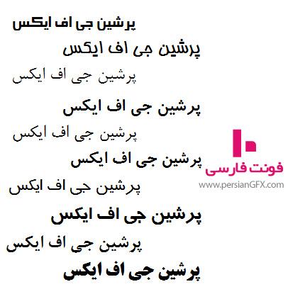 دانلود فونت های فارسی شریف - Sharif FarsiWeb Fonts