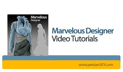 دانلود آموزش نرم افزار طراحی لباس - Marvelous Designer Video Tutorials