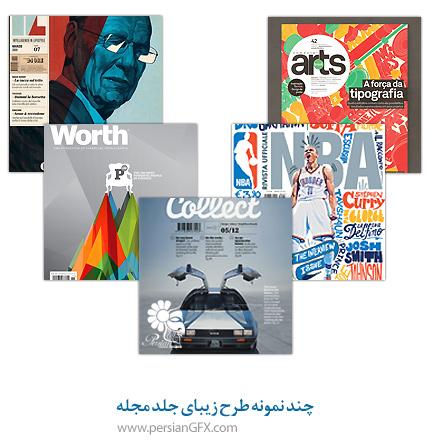 چند نمونه طرح زیبای جلد مجله