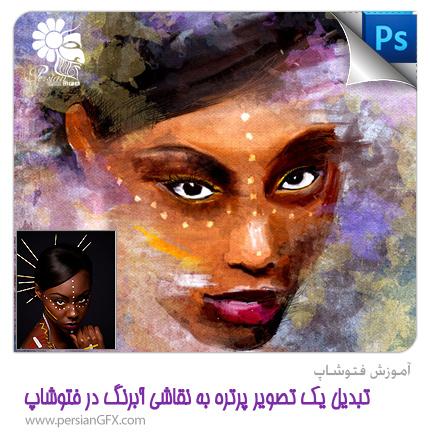 آموزش فتوشاپ - تبدیل یک تصویر پرتره به نقاشی آبرنگ در فتوشاپ