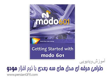 دانلود آموزش طراحی حرفه ای مدل های سه بعدی با نرم افزار مودو - video2brain Getting Started with modo 601