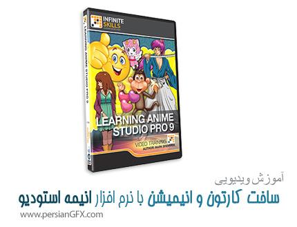 دانلود آموزش ساخت کارتون و انیمیشن با نرم افزار انیمه استودیو - Infinite Skills Learning Anime Studio Pro 9