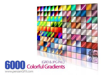 مجموعه ی زیبا از گرادینت های فتوشاپ - 6000 Colorful Gradients For Photoshop