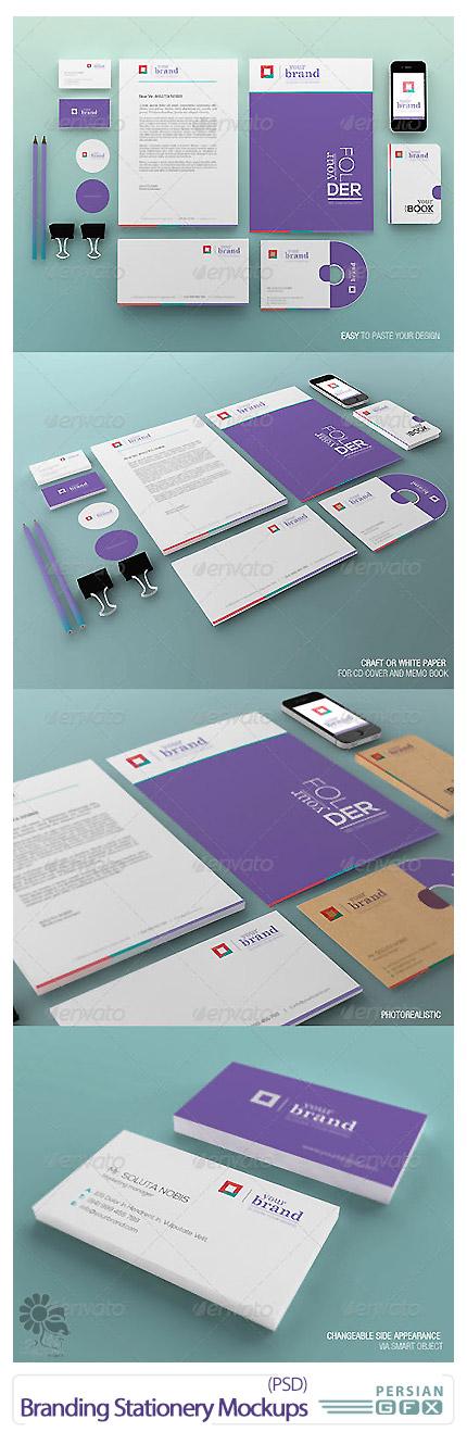دانلود قالب پیش نمایش ست اداری، سربرگ، کارت ویزیت و ... از گرافیک ریور - Graphicriver Branding Stationery Mockups