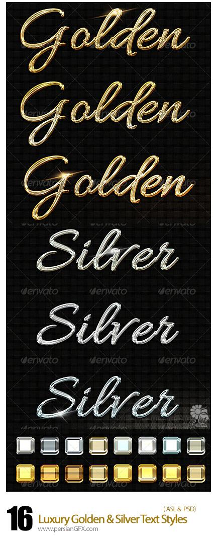 دانلود استایل افکت متن طلایی و نقره ای از گرافیک ریور - Graphicriver 16 Luxury Golden & Silver Text Styles