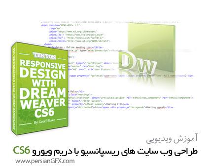 دانلود آموزش طراحی وب سایت های ریسپانسیو با دریم ویور - Ten Ton Responsive Design with Dreamweaver CS6