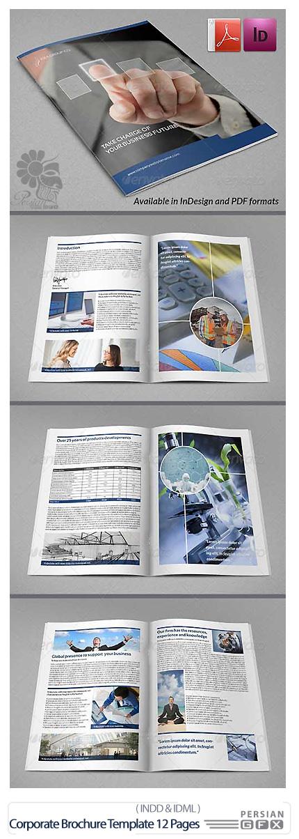 دانلود قالب آماده بروشور تجاری - Corporate Brochure Template 12 Pages