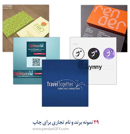 29 نمونه برند و نام تجاری برای چاپ