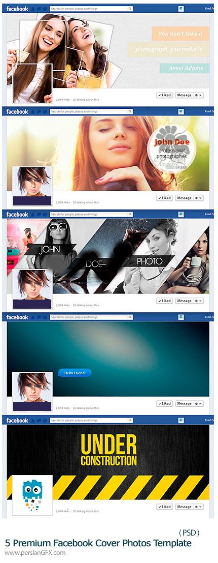 دانلود تصاویر لایه باز قالب آماده تصاویر کاور فیسبوک - 5 Premium Facebook Cover Photos PSD Template