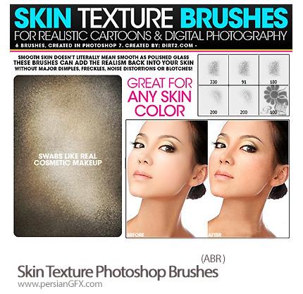 دانلود براش بافت پوست برای فتوشاپ - Skin Texture Photoshop Brushes