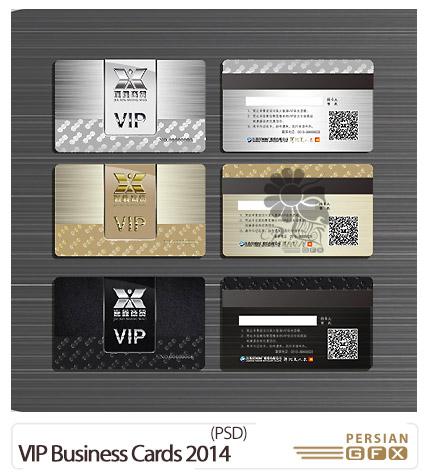 دانلود تصاویر لایه باز کارت ویزیت فلزی - VIP Business Cards 2014