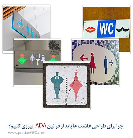 چرا برای طراحی علامت ها باید از قوانین ADA  پیروی کنیم؟