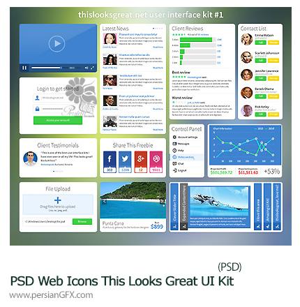 دانلود تصاویر لایه باز عناصر طراحی وب - PSD Web Icons This Looks Great UI Kit