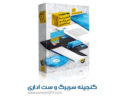 گنجینه سربرگ و ست اداری به همراه آموزش مالتی مدیا - Treasure Box Corporate Sets