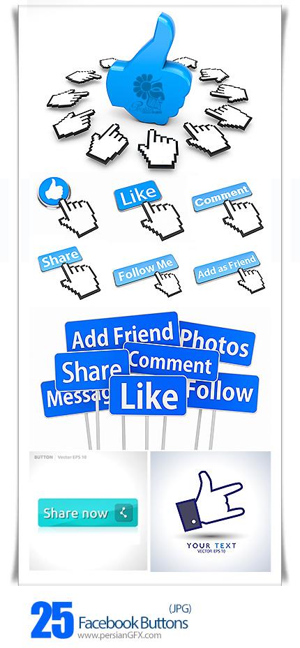 دانلود تصاویر با کیفیت دکمه های فیسبوک، Like، Share، Comment - Facebook Buttons