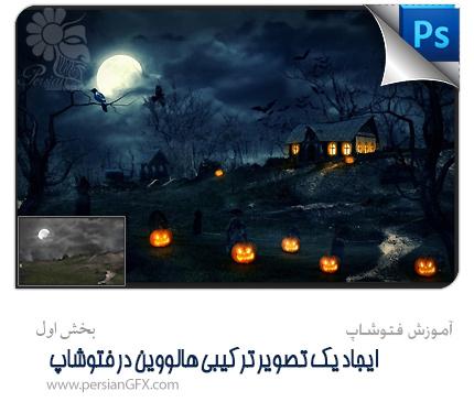 آموزش فتوشاپ ایجاد یک تصویر ترکیبی هالووین در فتوشاپ - بخش اول