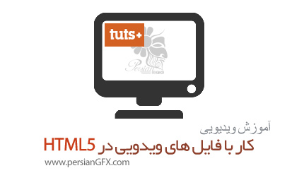 دانلود آموزش کار با فایل های ویدویی در اچ تی ام ال 5 از تات پلاس - TutsPlus HTML5 Video Essentials