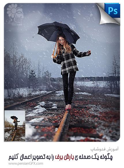 آموزش فتوشاپ -  چگونه یک صحنه ی بارش برف را به تصویر اعمال کنیم؟